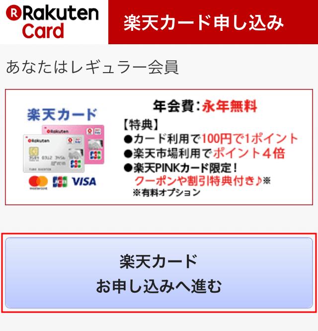 Ứng dụng thẻ Rakuten