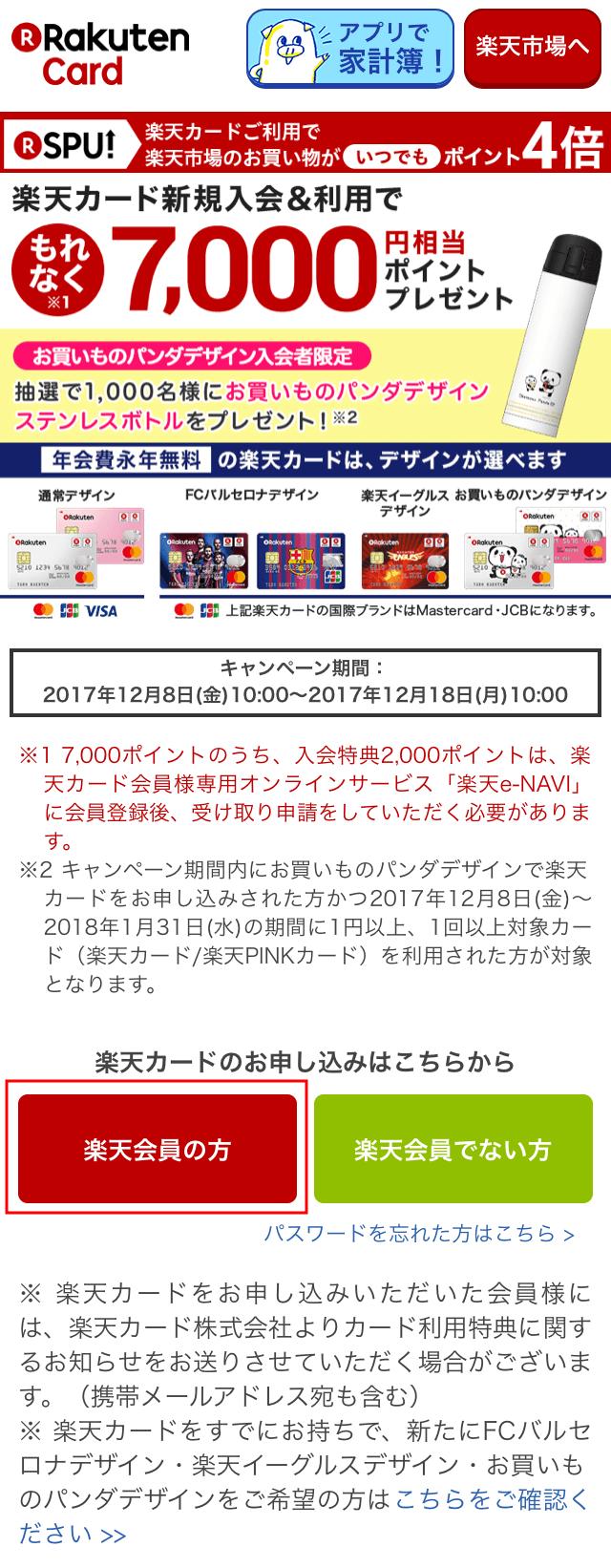 Trang đăng nhập Rakuten
