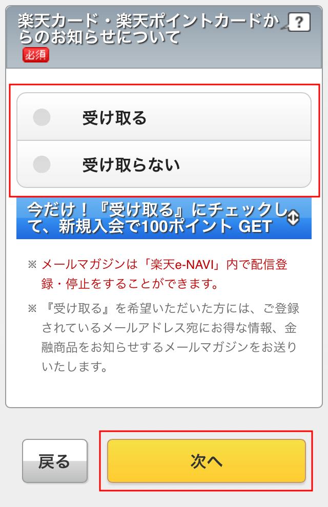 Thông báo từ thẻ Rakuten · Thẻ điểm Rakuten