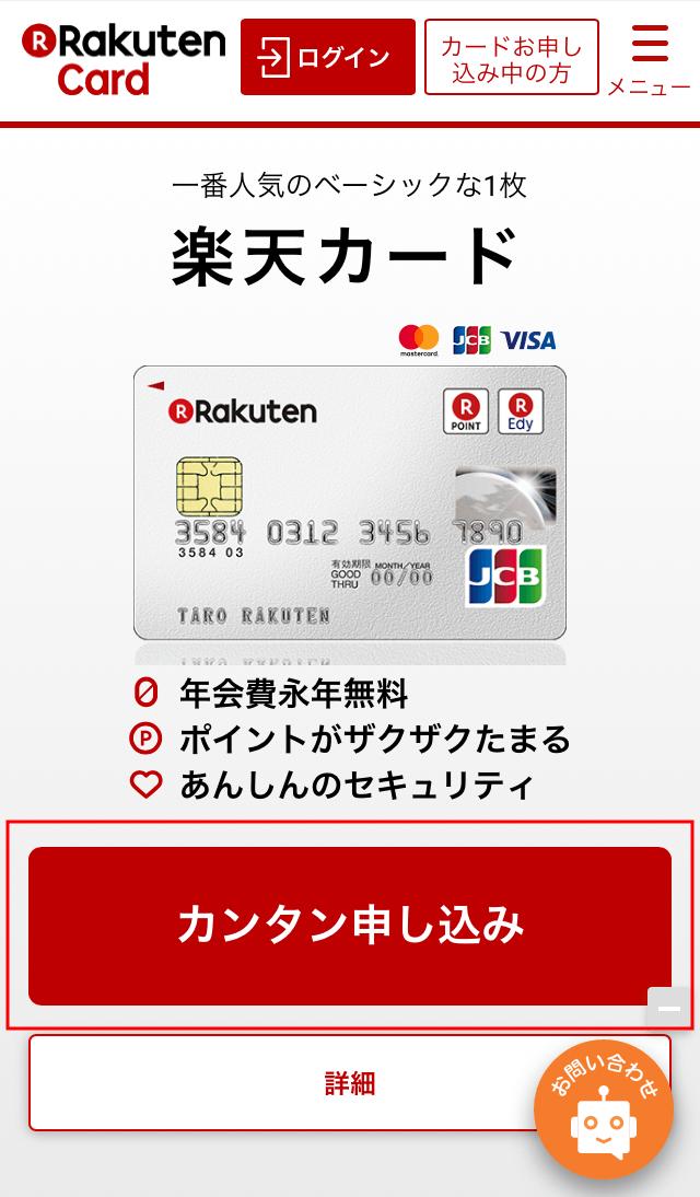 Trang ứng dụng thẻ Rakuten