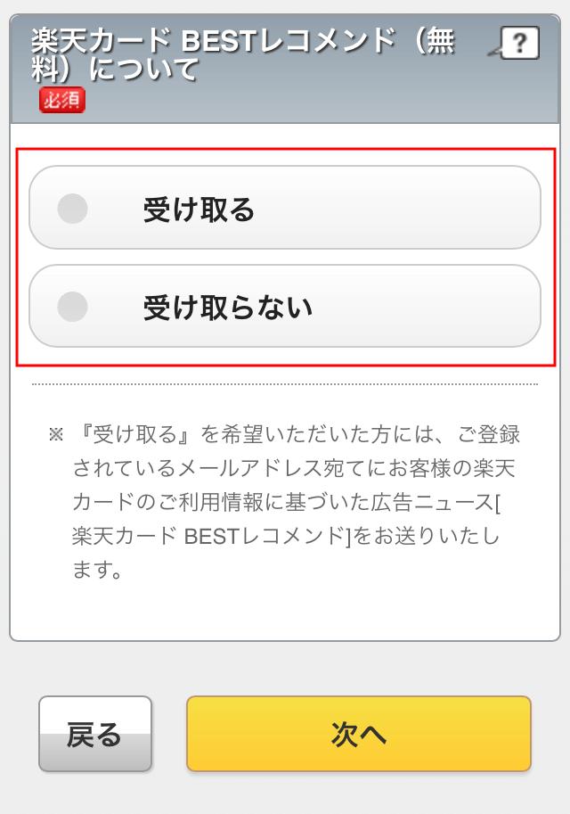 Về các thông tin ưu đãi, khuyến mãi của Thẻ Rakuten (miễn phí)