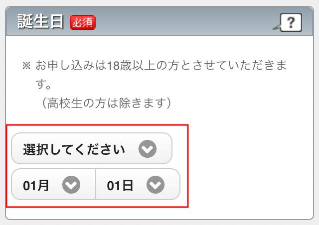 Đăng ký thẻ Rakuten - sinh nhật