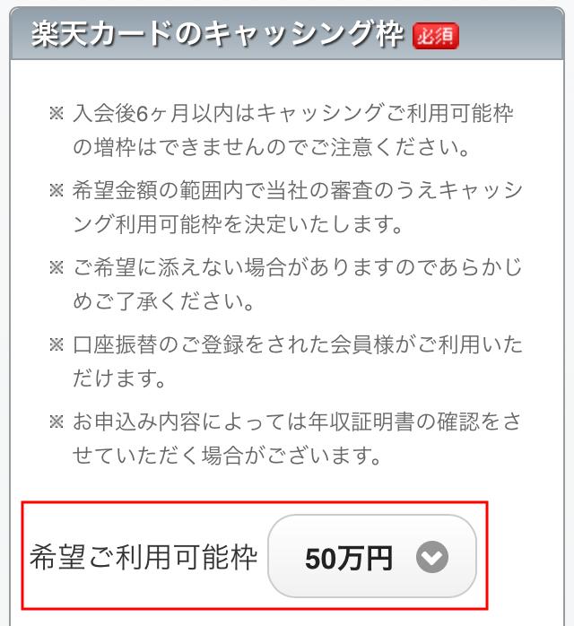 Hạn mức có thể rút tiền mặt của thẻ Rakuten