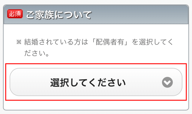Rakuten đăng ký thông tin cơ bản - gia đình