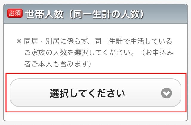 Rakuten đăng ký thông tin cơ bản - hộ gia đình số người