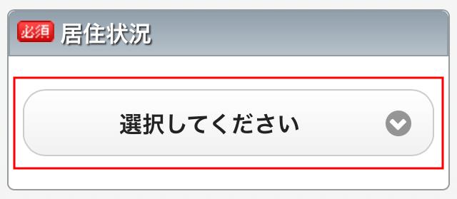Đăng ký thông tin cơ bản thẻ Rakuten - tình trạng cư trú