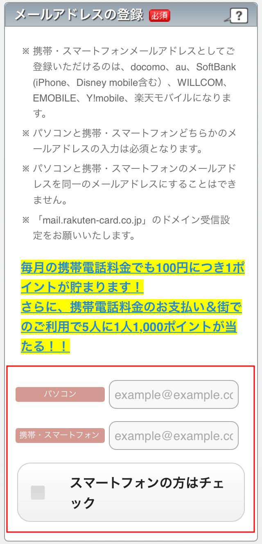 Đăng ký thẻ Rakuten - Địa chỉ E-mail