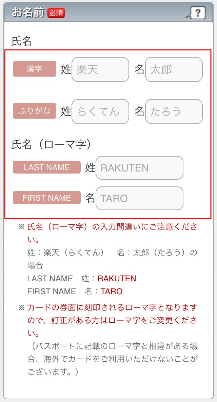 Đăng ký thẻ Rakuten - Tên
