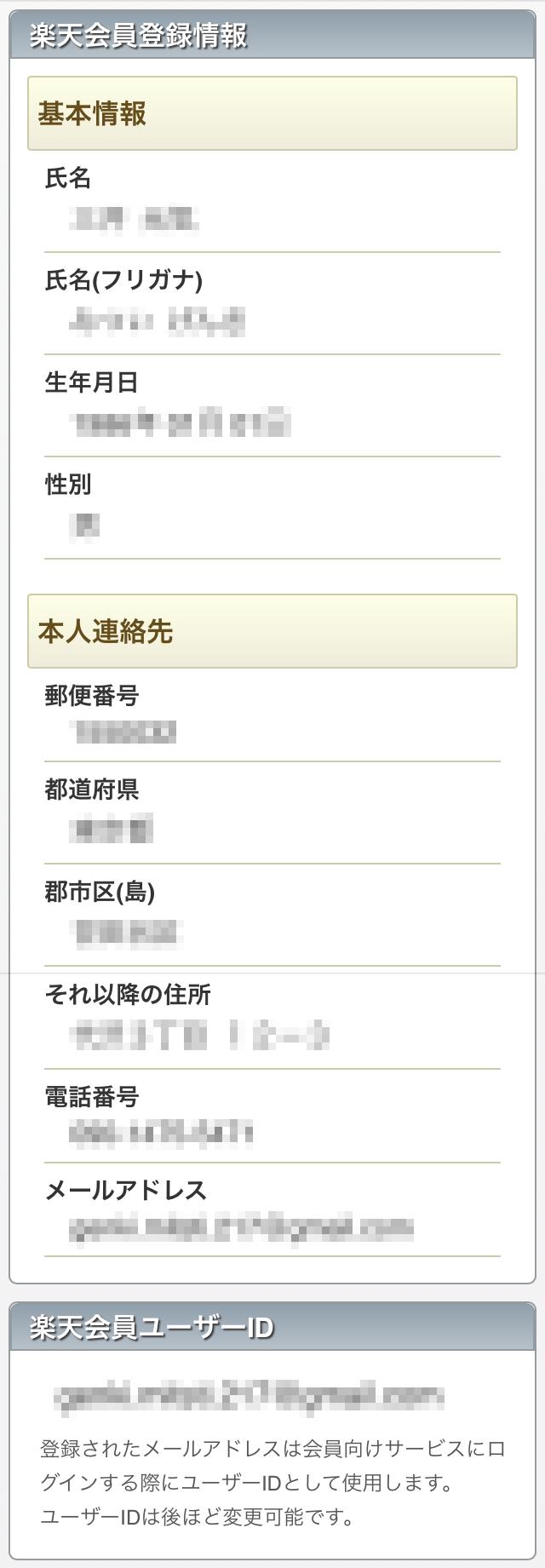 Xác nhận thông tin thành viên Rakuten