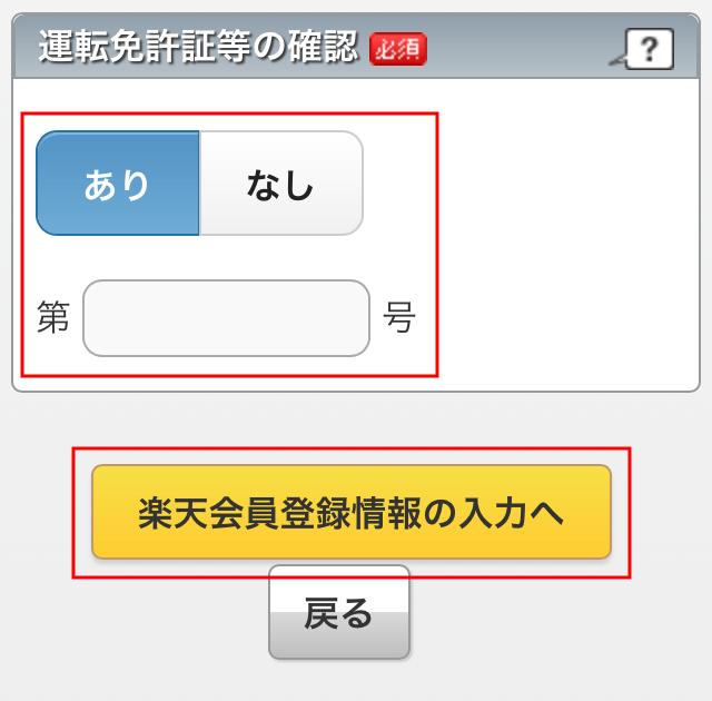 Xác nhận bằng lái xe ở Nhật