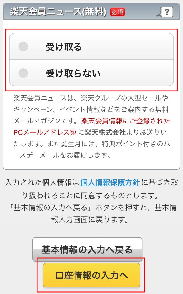 Tin tức hội viên Rakuten ( Miễn phí)