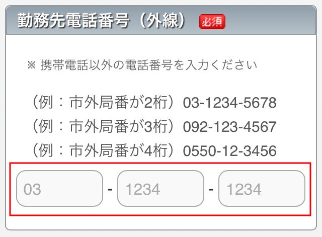 Số điện thoại nơi làm việc ( Line ngoài)