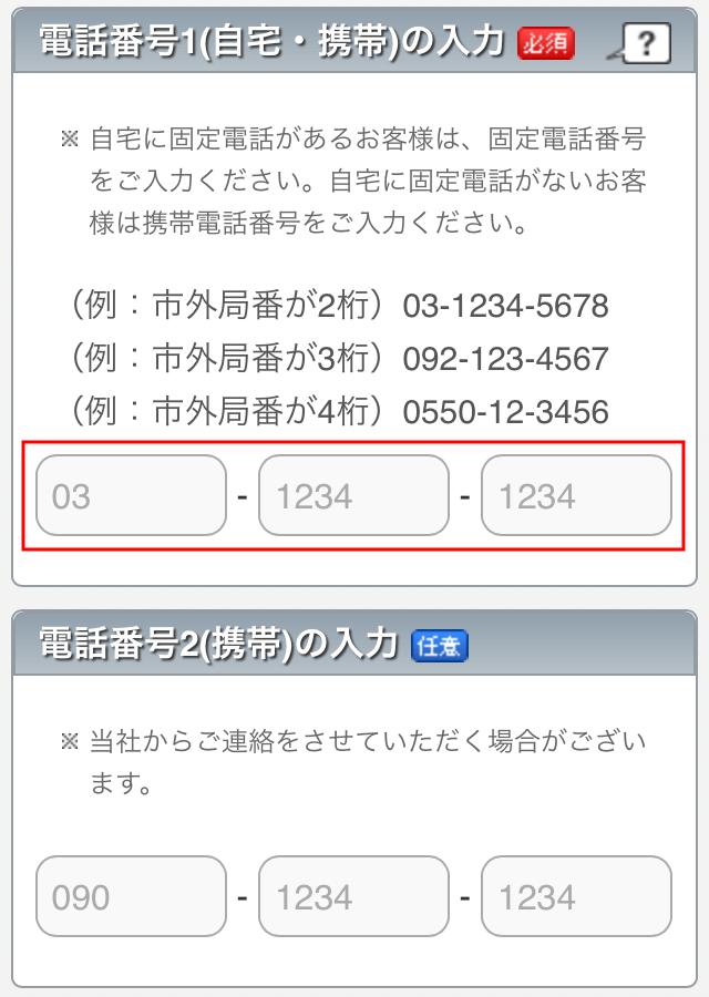 Đăng ký thẻ Rakuten - Số điện thoại 1 (nhà di động)