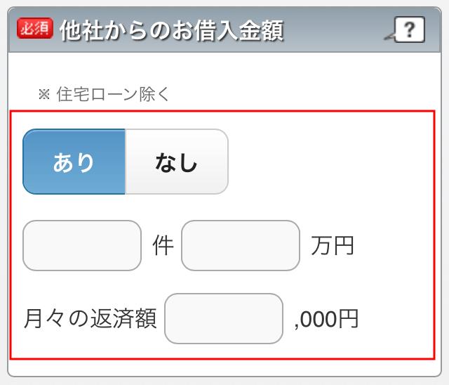 Rakuten đăng ký thông tin cơ bản - Số tiền vay từ một công ty khác