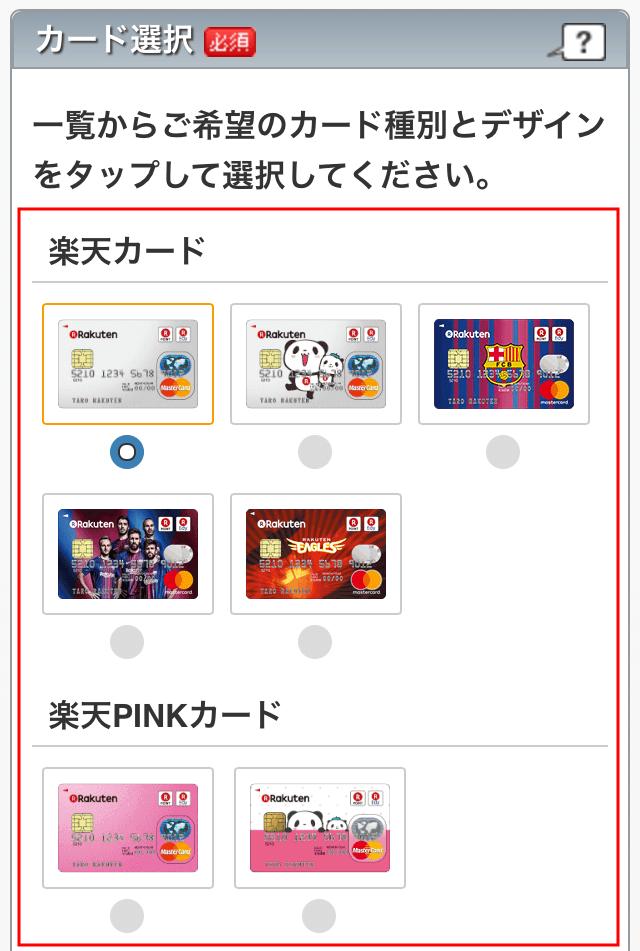 Màn hình lựa chọn thẻ